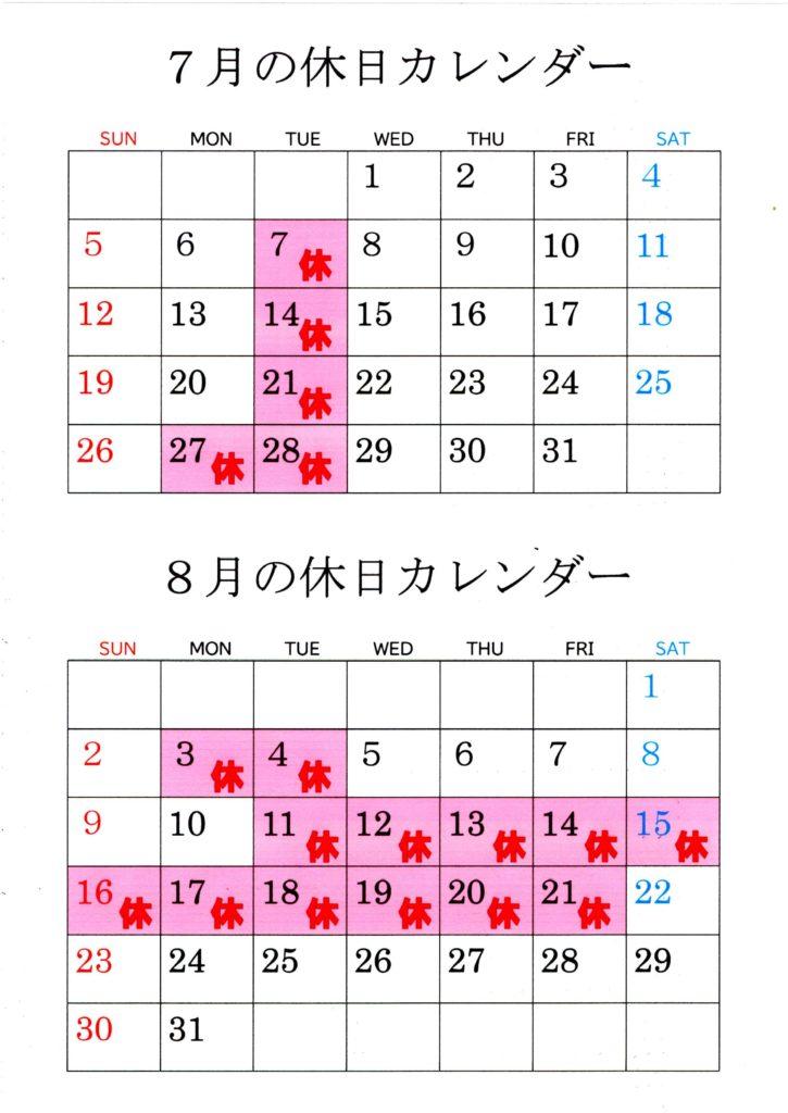 7月・8月の休業日